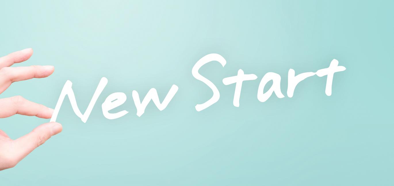 新たなスタート
